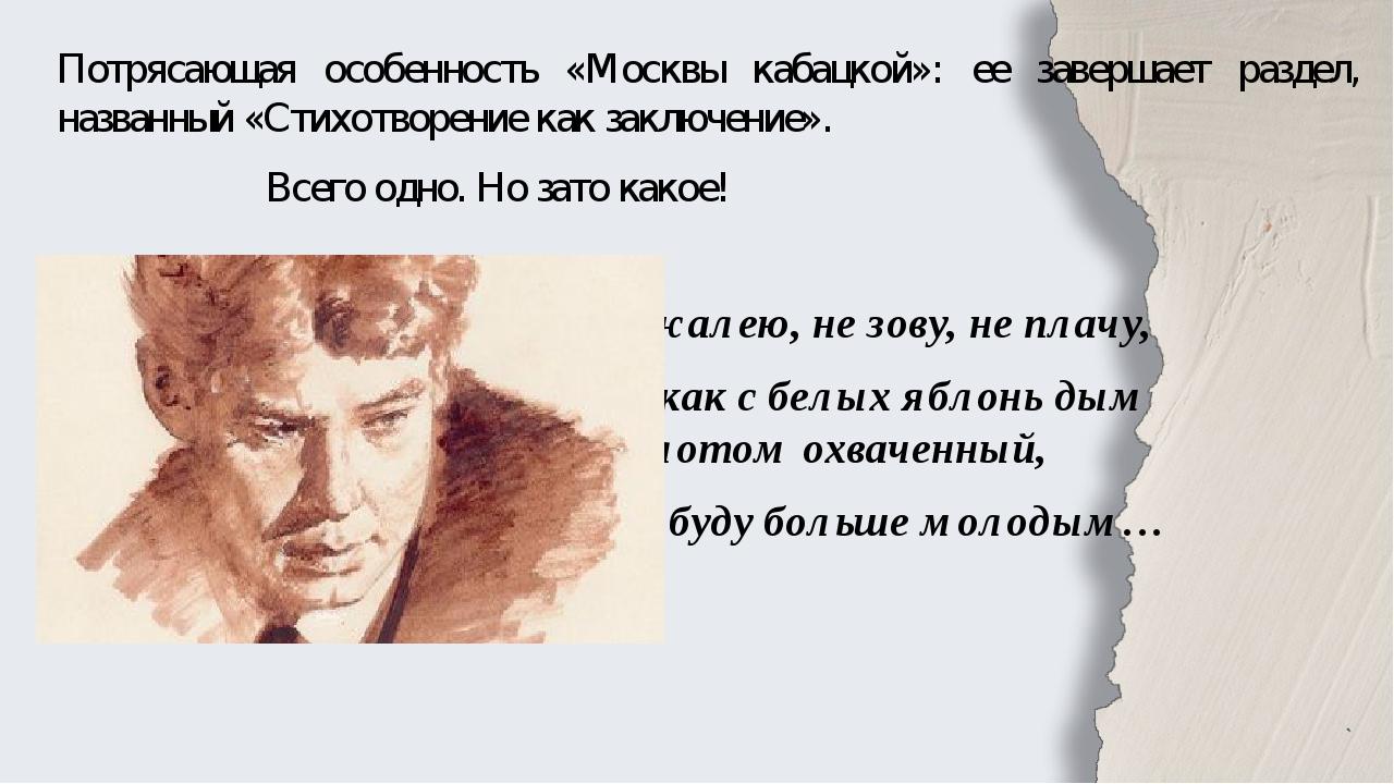 Потрясающая особенность «Москвы кабацкой»: ее завершает раздел, названный «Ст...