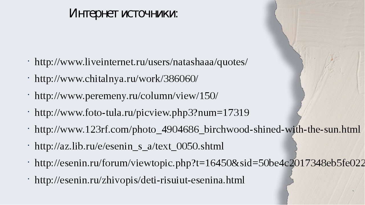 Интернет источники: http://www.liveinternet.ru/users/natashaaa/quotes/ htt...