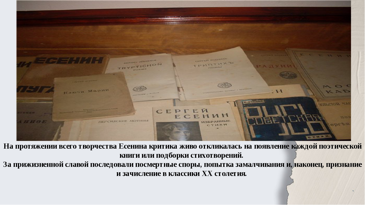 На протяжении всего творчества Есенина критика живо откликалась на появление...