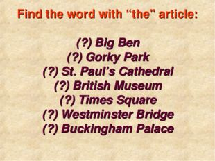 "Find the word with ""the"" article: (?) Big Ben (?) Gorky Park (?) St. Paul's"