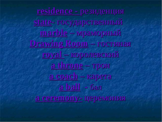 residence - резиденция state- государственный marble – мраморный Drawing Room...