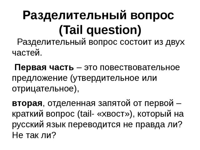 Разделительный вопрос (Tail question) Разделительный вопрос состоит из двух ч...