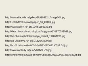 http://www.alladolls.ru/gallery2/d/19982-1/image004.jpg http://1600x1200.net