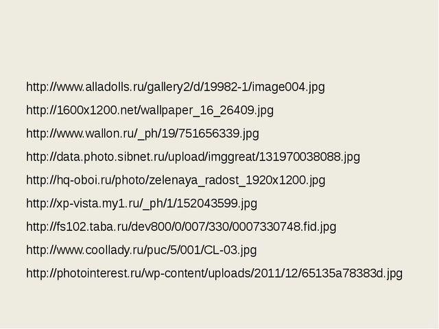http://www.alladolls.ru/gallery2/d/19982-1/image004.jpg http://1600x1200.net...