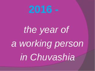 2016 - the year of a working person in Сhuvashia