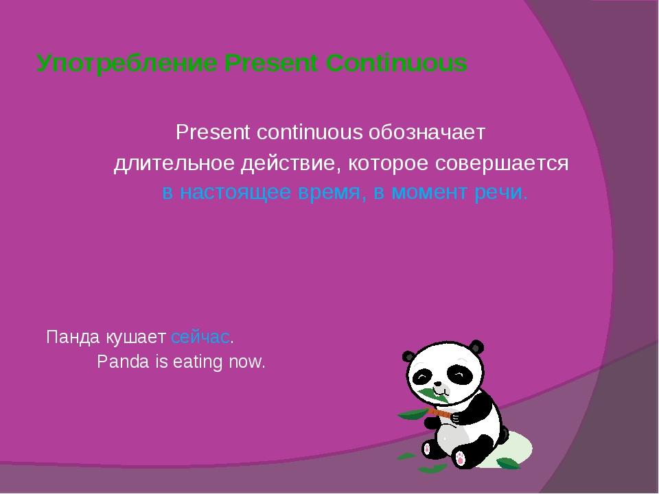 Употребление Present Continuous Present continuous обозначает длительное дейс...