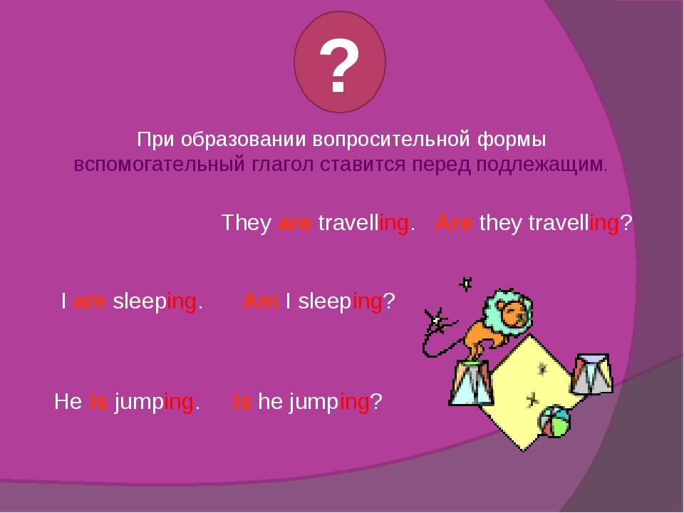 При образовании вопросительной формы вспомогательный глагол ставится перед п...