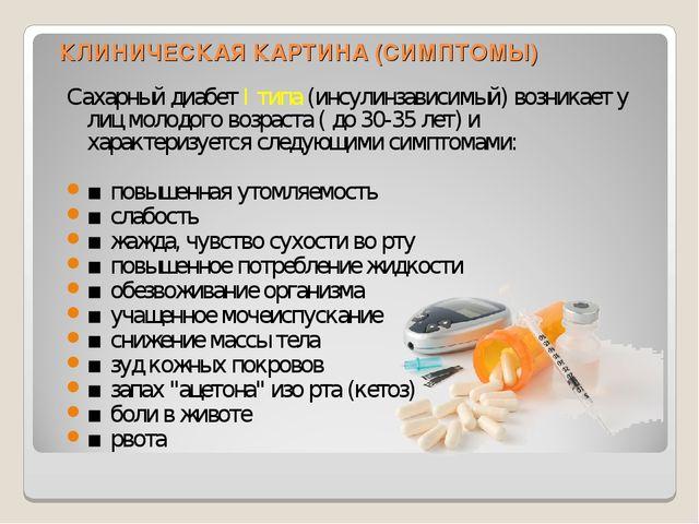 КЛИНИЧЕСКАЯ КАРТИНА (СИМПТОМЫ)  Сахарный диабет I типа (инсулинзависимый) во...