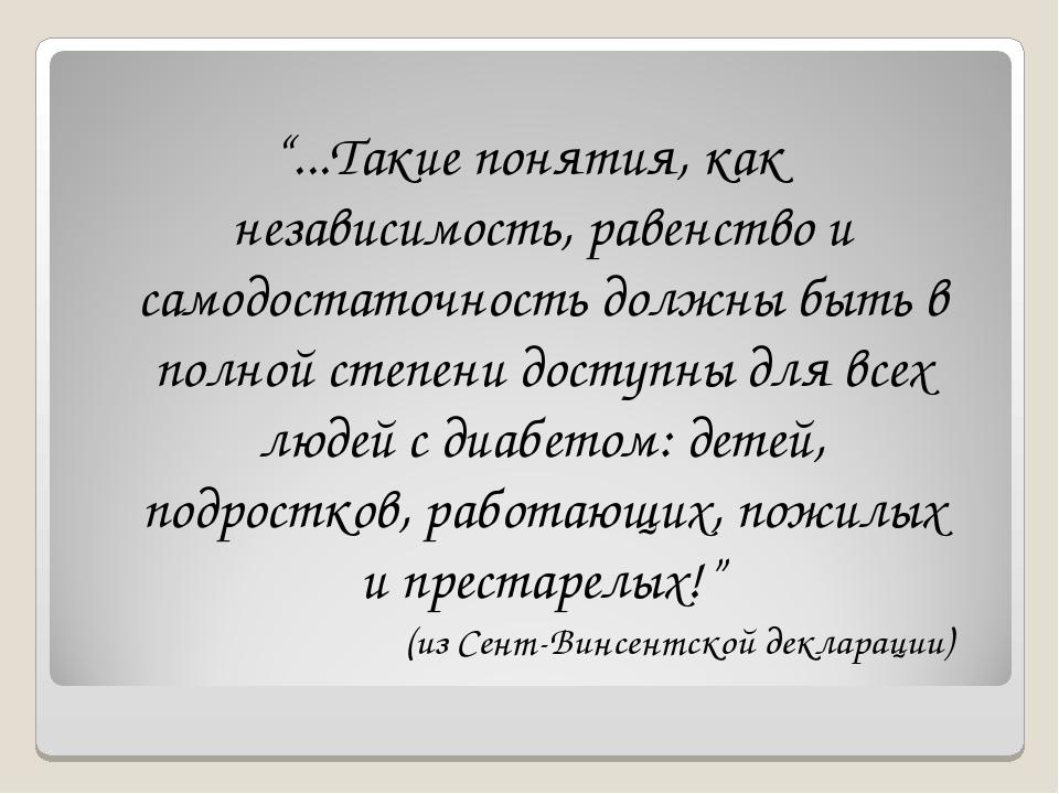 """""""...Такие понятия, как независимость, равенство и самодостаточность должны бы..."""