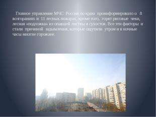 Главное управление МЧС России по краю проинформировало о 8 возгораниях