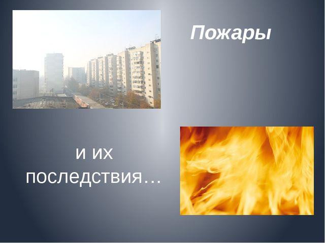 Пожары и их последствия…