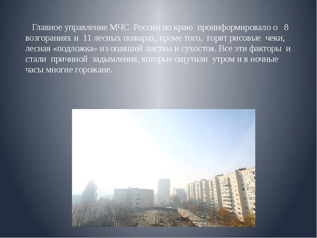 Главное управление МЧС России по краю проинформировало о 8 возгораниях...