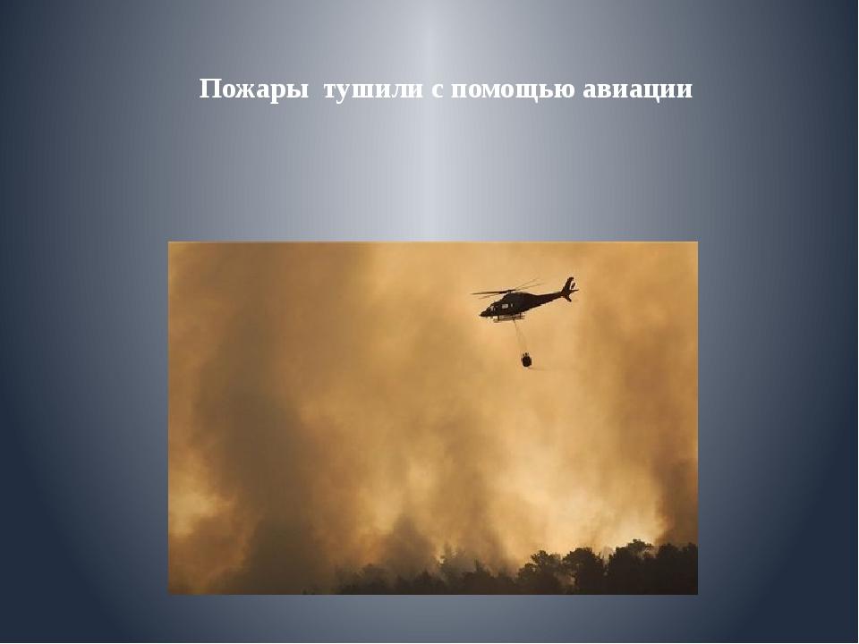 Пожары тушили с помощью авиации
