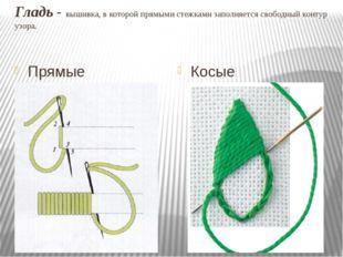 Гладь - вышивка, в которой прямыми стежками заполняется свободный контур узор
