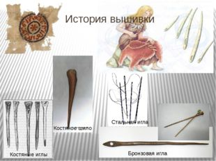 История вышивки Костяные иглы Бронзовая игла Стальная игла Костяное шило
