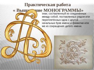 Практическая работа « Вышивание МОНОГРАММЫ» знак, составленный из соединённых
