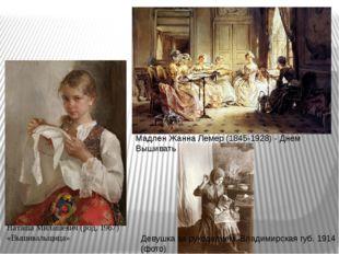 Девушка за рукоделием. Владимирская губ. 1914 г. (фото) Наташа Милашевич (род