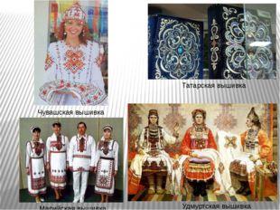 Чувашская вышивка Татарская вышивка Удмуртская вышивка Марийская вышивка