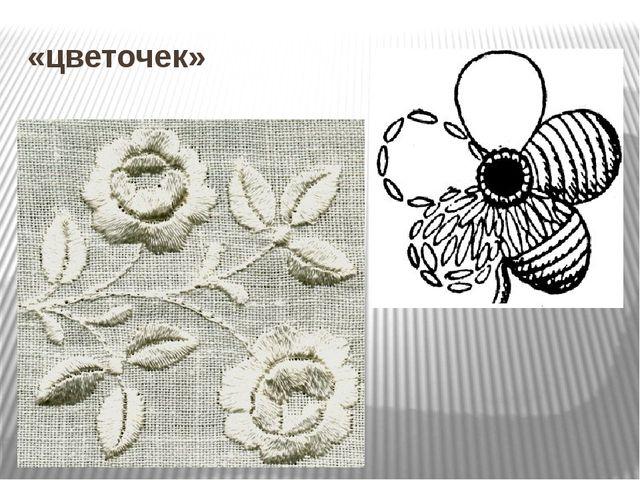 «цветочек»