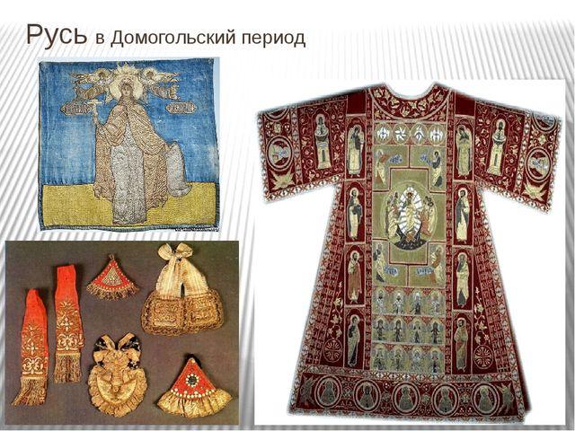Русь в Домогольский период