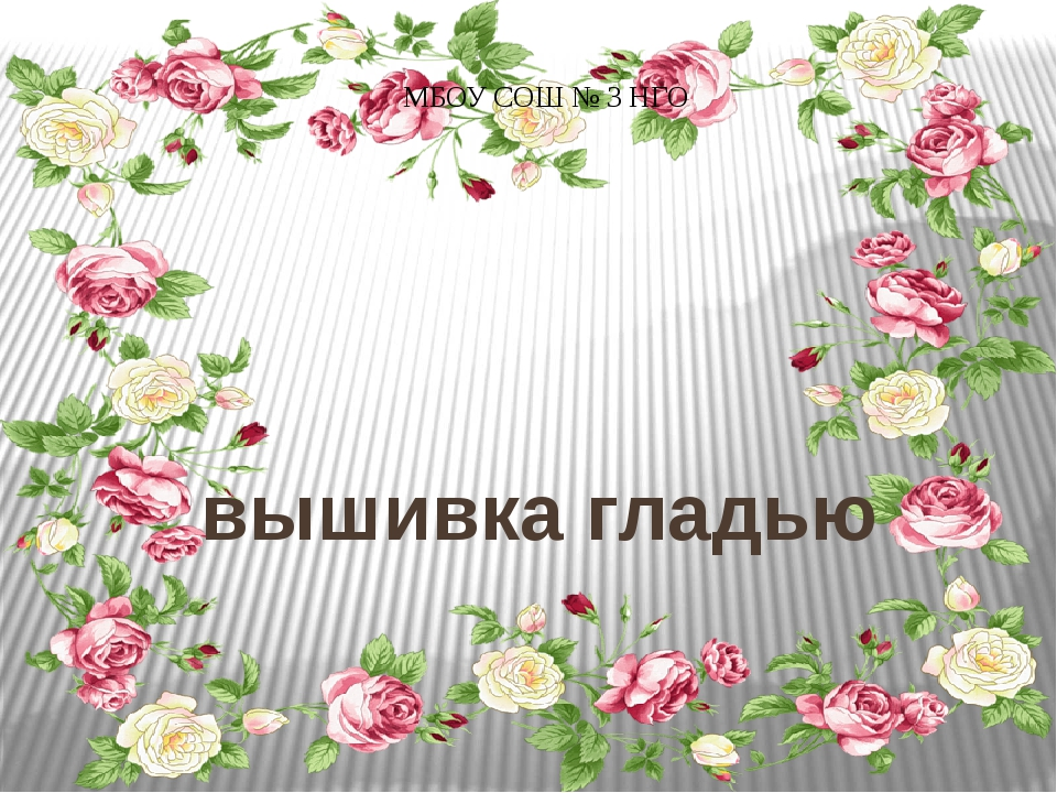 вышивка гладью Чигвинцева Светлана Викторовна, учитель технологии МБОУ СОШ №...