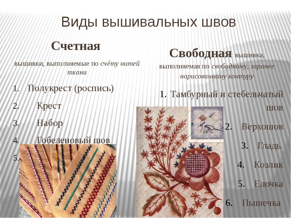 Виды вышивальных швов Счетная вышивки, выполняемые по счёту нитей ткани Полук...