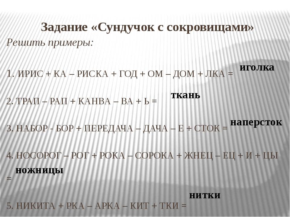 Задание «Сундучок с сокровищами» Решить примеры: 1. ИРИС + КА – РИСКА + ГОД +...