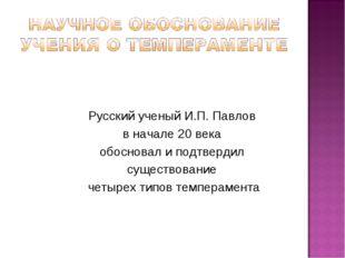 Русский ученый И.П. Павлов в начале 20 века обосновал и подтвердил существова