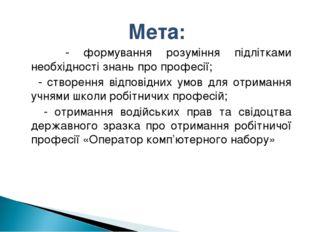 Мета: - формування розуміння підлітками необхідності знань про професії; - ст