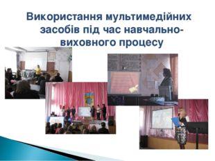 Використання мультимедійних засобів під час навчально-виховного процесу