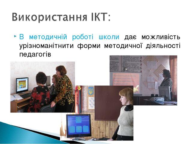 В методичній роботі школи дає можливість урізноманітнити форми методичної дія...