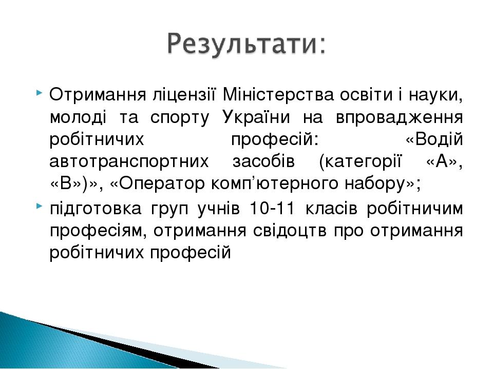 Отримання ліцензії Міністерства освіти і науки, молоді та спорту України на в...