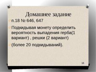 Домашнее задание п.18 № 646, 647 Подкидывая монету определить вероятность вып