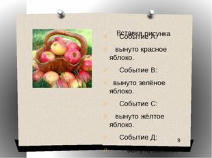 Событие А: вынуто красное яблоко. Событие В: вынуто зелёное яблоко. Событие