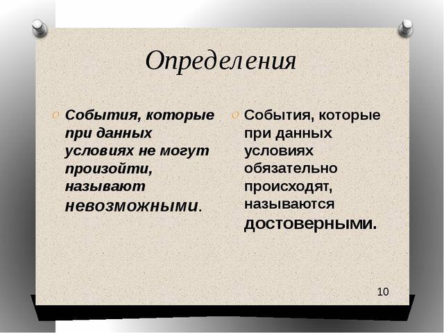 Определения События, которые при данных условиях не могут произойти, называют...