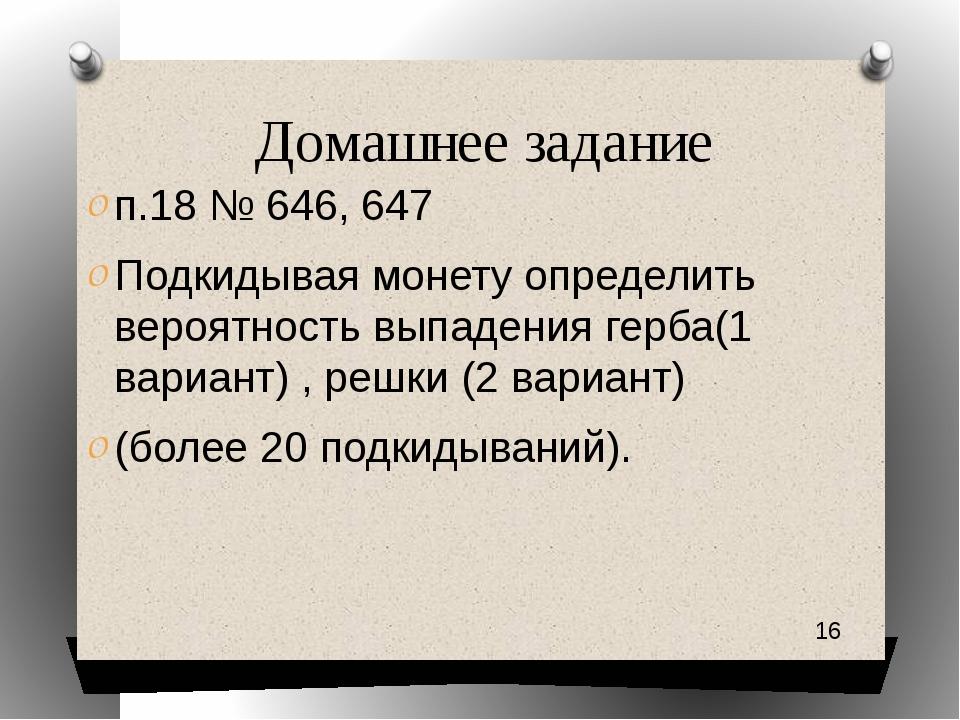 Домашнее задание п.18 № 646, 647 Подкидывая монету определить вероятность вып...