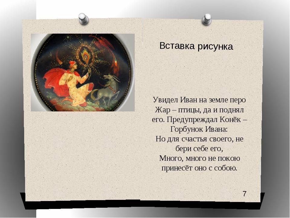 Увидел Иван на земле перо Жар – птицы, да и поднял его. Предупреждал Конёк –...