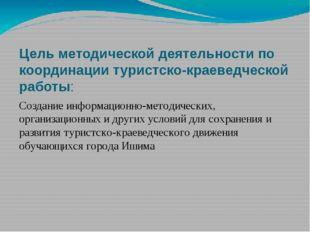 Цель методической деятельности по координации туристско-краеведческой работы: