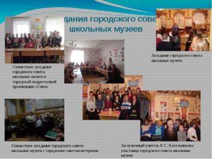 Заседания городского совета школьных музеев Совместное заседание городского с