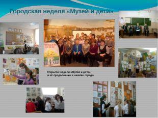 Городская неделя «Музей и дети» Открытие недели «Музей и дети» и её продолжен