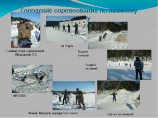 Городские соревнования по лыжному туризму «Школа безопасности» Главный судья