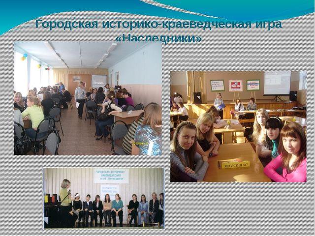 Городская историко-краеведческая игра «Наследники»