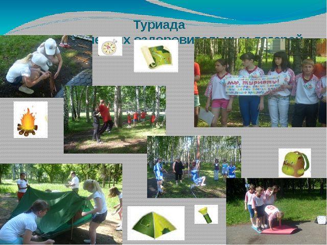 Туриада городских летних оздоровительных лагерей