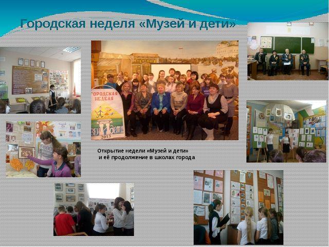 Городская неделя «Музей и дети» Открытие недели «Музей и дети» и её продолжен...