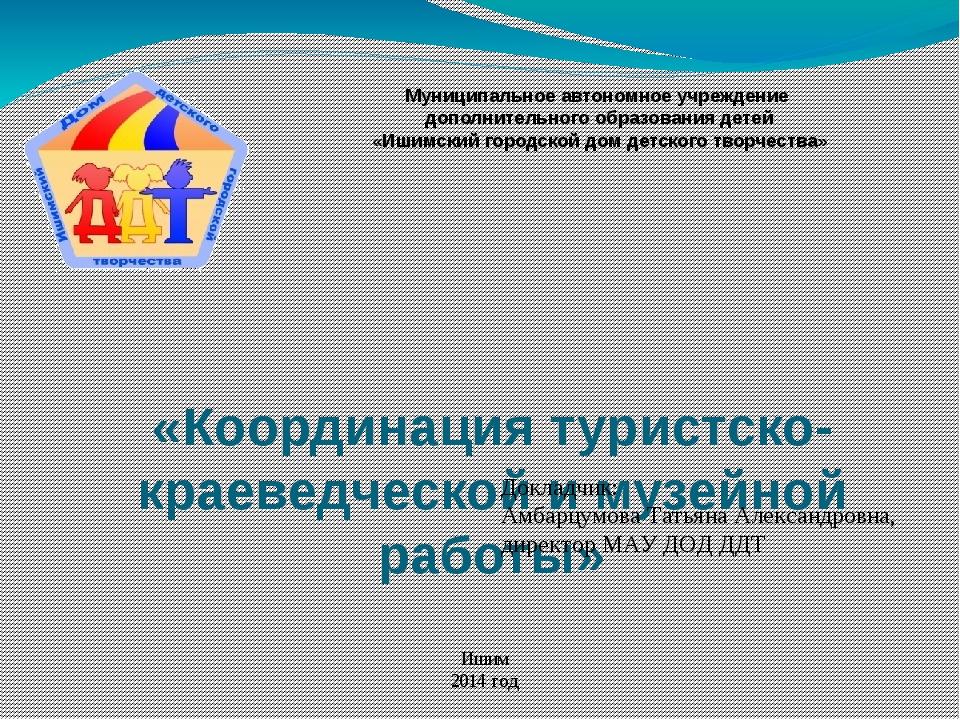 «Координация туристско-краеведческой и музейной работы» Муниципальное автоно...