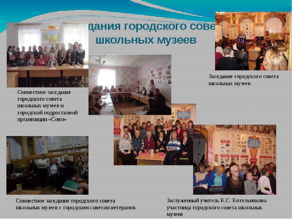 Заседания городского совета школьных музеев Совместное заседание городского с...