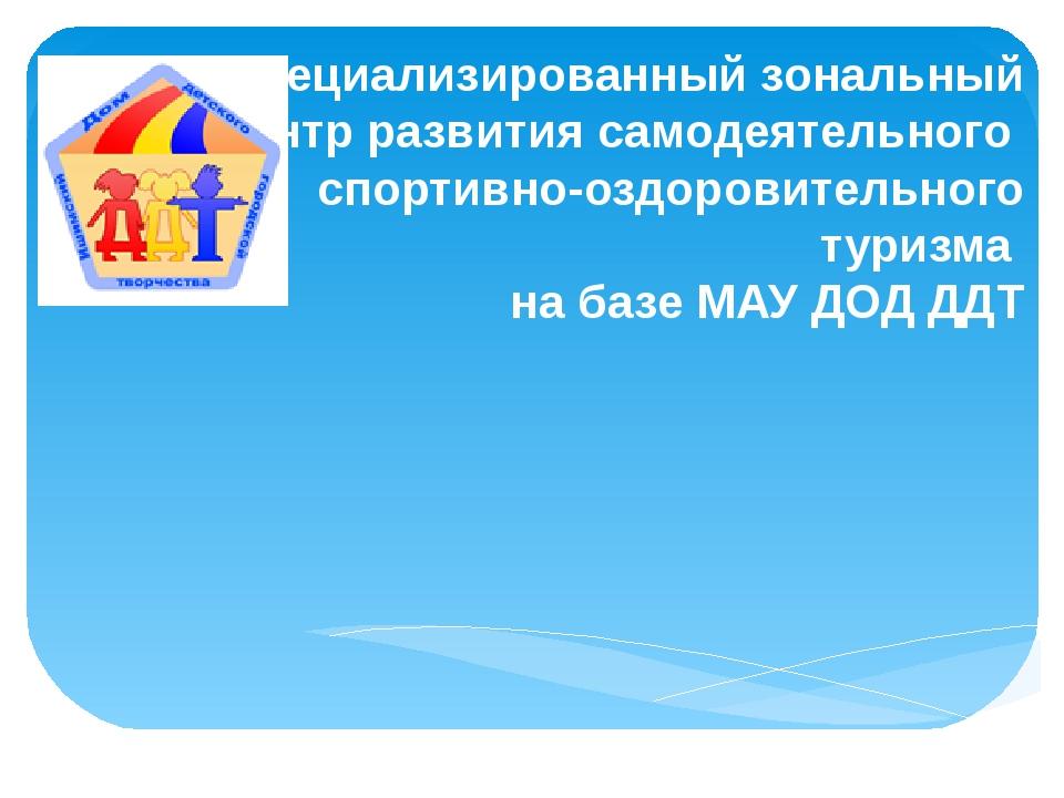 Специализированный зональный центр развития самодеятельного спортивно-оздоров...