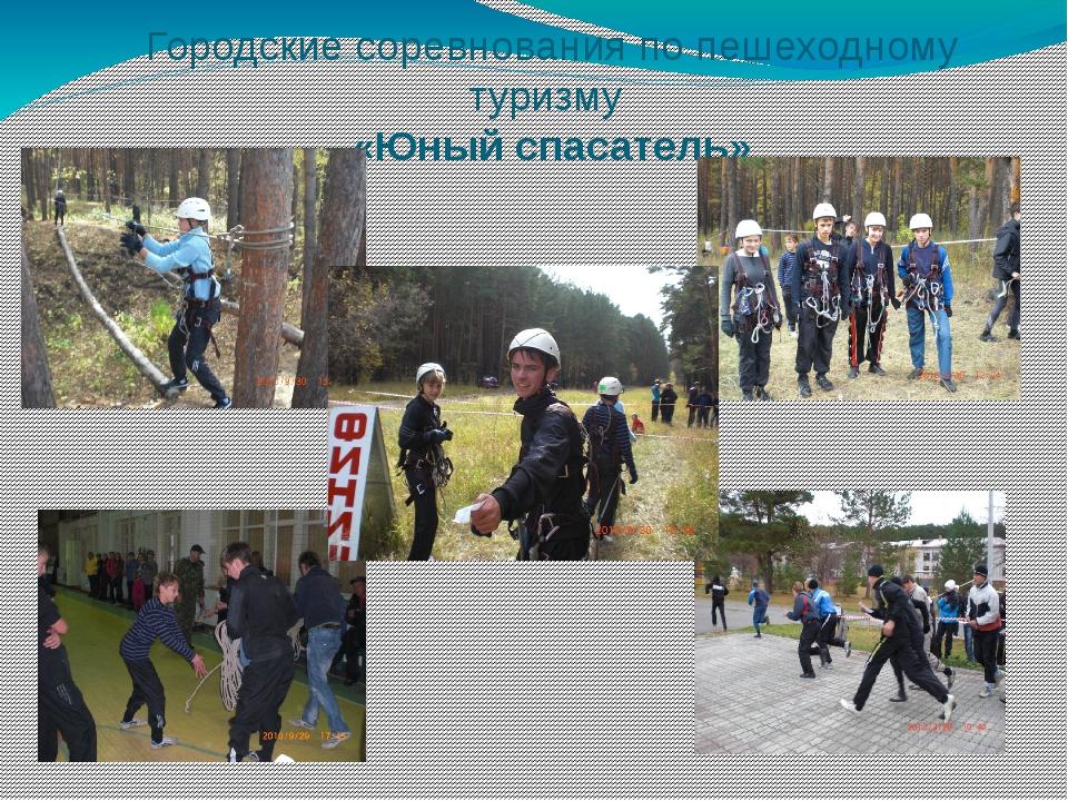 Городские соревнования по пешеходному туризму «Юный спасатель»