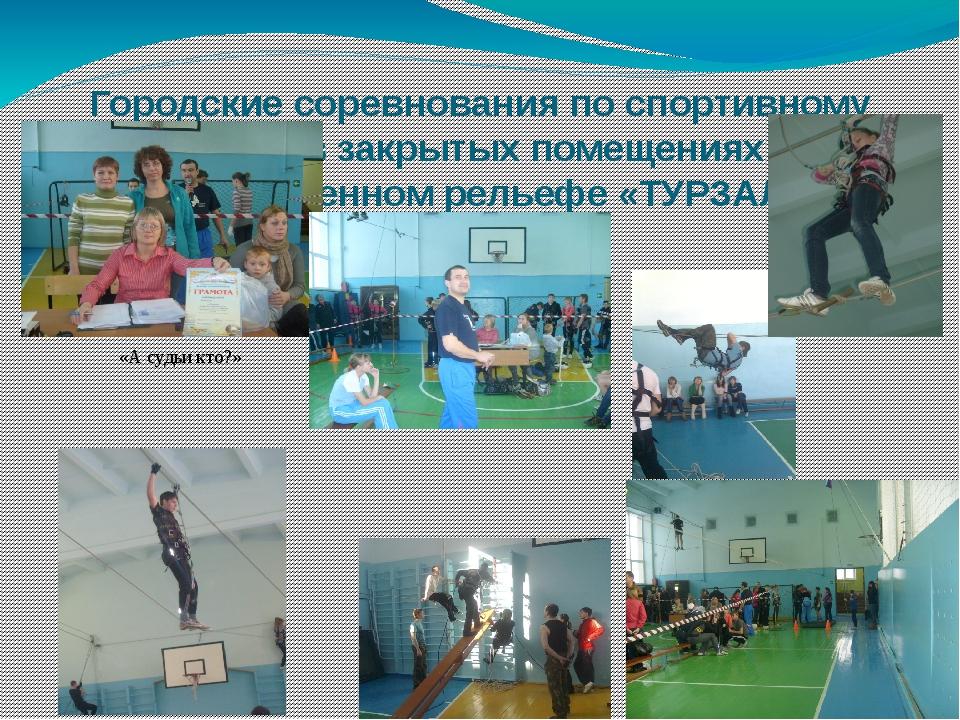 Городские соревнования по спортивному туризму в закрытых помещениях на искусс...