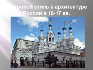 Шатровой стиль в архитектуре России в 16-17 вв.